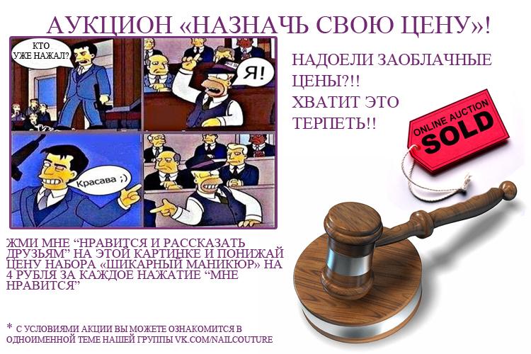 aukcion1.jpg
