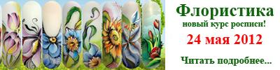 Флористика в дизайне ногтей - новый курс художественной росписи ногтей от Натальи Якубчук в Москве