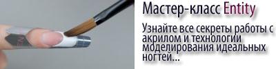 Мастер-класс Entity, повышение квалификации по акриловому наращиванию