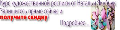 Курс художественной росписи Натальи Якубчук в Москве