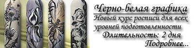 Курс художественной росписи ногтей черно-белая графика Натальи Якубчук