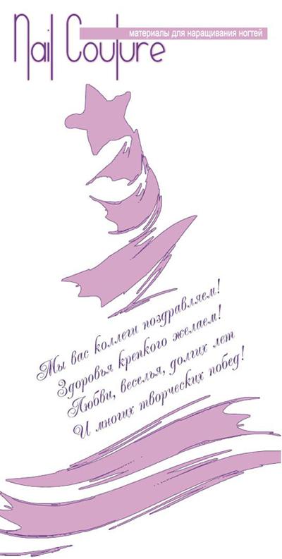 Nail Couture поздравляет любимых клиентов и коллег с Новым 2012 годом!