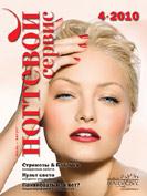 Журнал Ногтевой сервис 4 2010 купить online